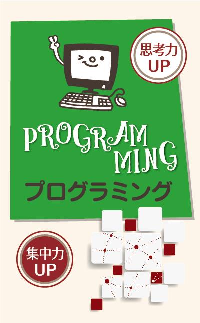 プログラミング教室 (2016)