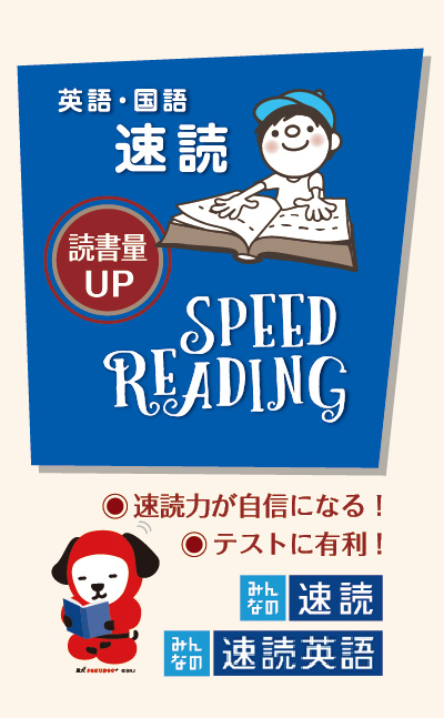 SRJ  日本速脳速読協会 (2018)