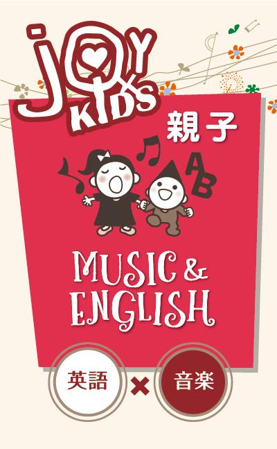 英語と音楽のコラボレーション育脳親子サークル (2016)